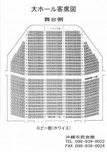 大ホール客席図(534KB)